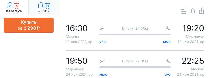 Летим наслаждаться северным сиянием из Москвы за 3200 рублей