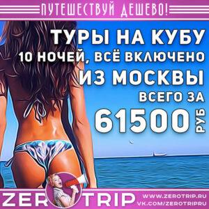 Туры на Кубу на 10 ночей из Москвы со всё включено за 61500₽
