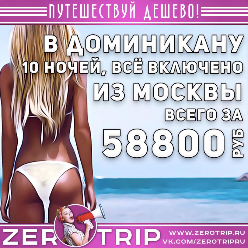 Туры в Доминикану из Москвы на 10 ночей за 58800₽