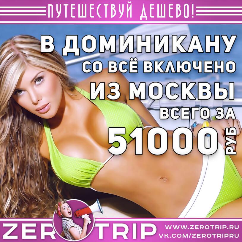 Туры в Доминикану из Москвы за 51000₽