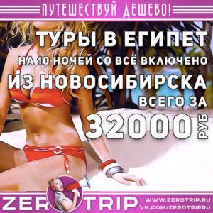 Туры в Египет из Новосибирска со всё включено за 32000₽