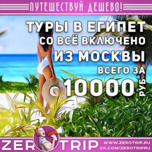 Туры в Египет со всё включено из Москвы за 10000₽