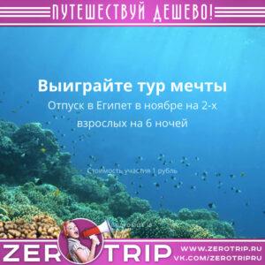 Выиграйте тур мечты Отпуск в Египет в ноябре на 2-х взрослых на 6 ночей